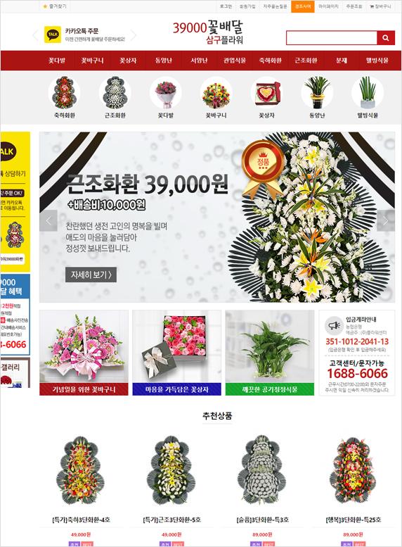 39000꽃배달 쇼핑몰 스크린샷이미지